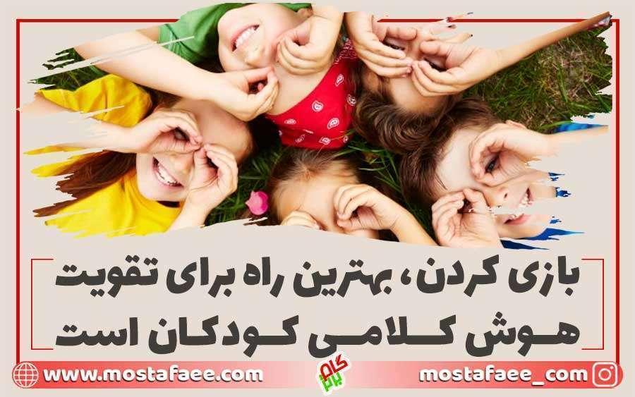 بازی کردن، بهترین راه برای تقویت هوش کلامی کودکان است