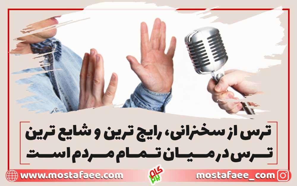 ترس از سخنرانی ، رایج ترین ترس میان مردم است