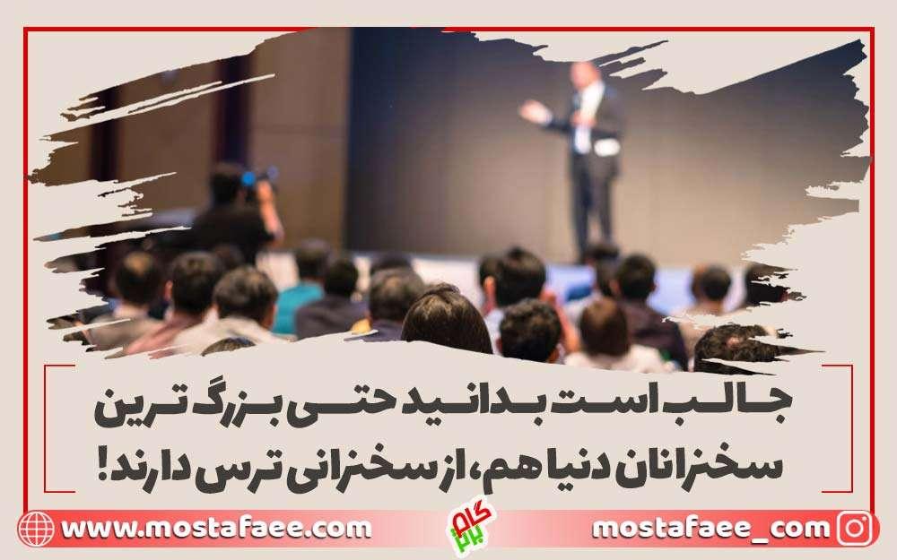 حتی بزرگ ترین سخنرانان دنیا هم ترس از سخنرانی دارند