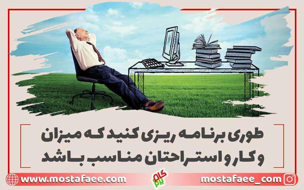 طوری برنامه ریزی کنید که میزان کار و استراحت تان مناسب باشد
