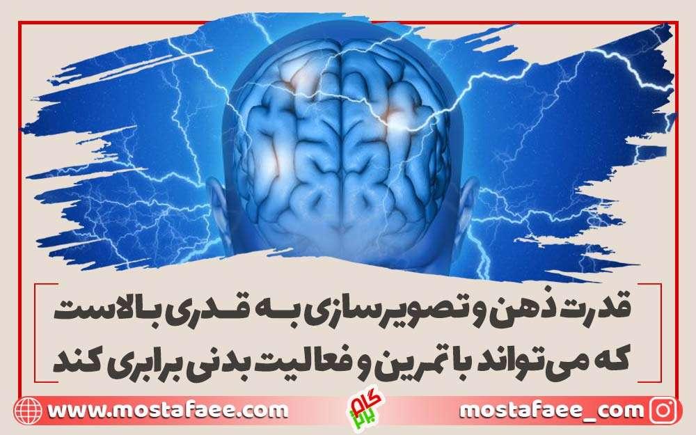 قدرت ذهن میتواند ترس از سخنرانی را در وجود شمااز بین ببرد