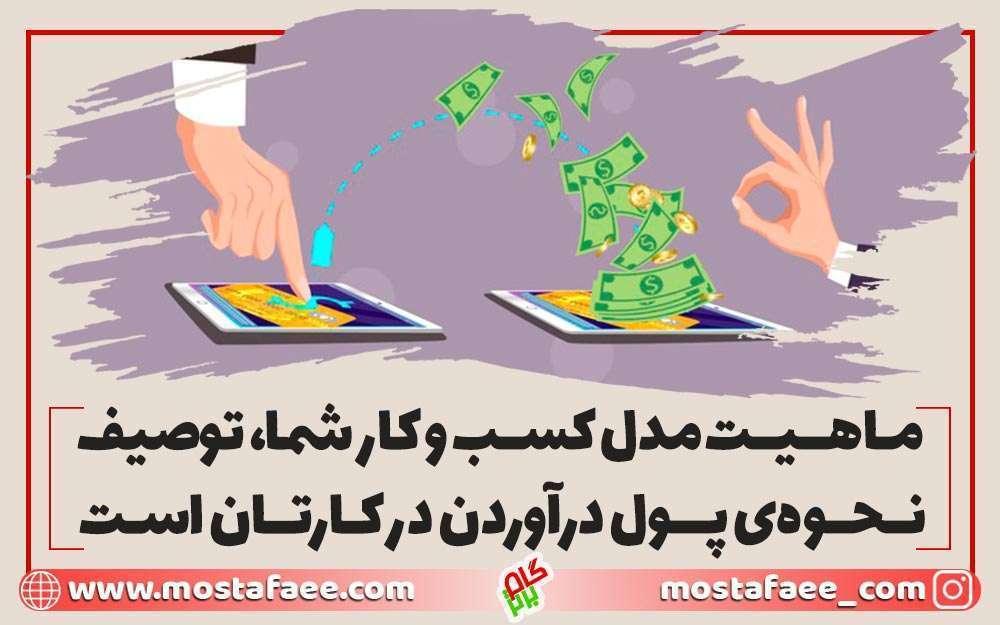 ماهیت استارت آپ شما نحوه پول در آوردن در کارتان است