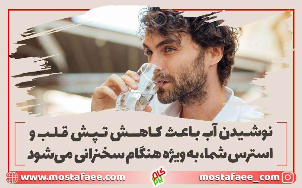 نوشیدن آب باعث کاهش ترس از شخنرانی شما میشود