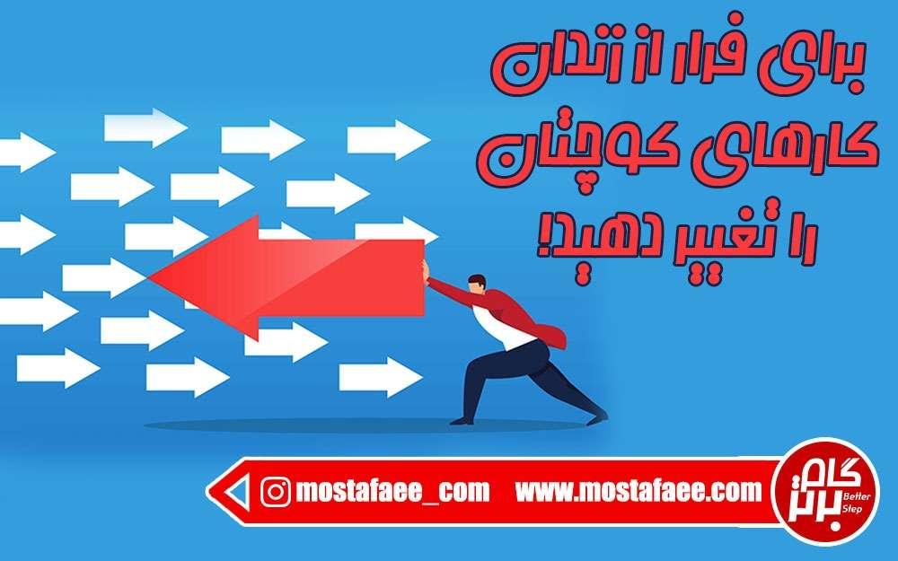 فرار سمت موفقیت