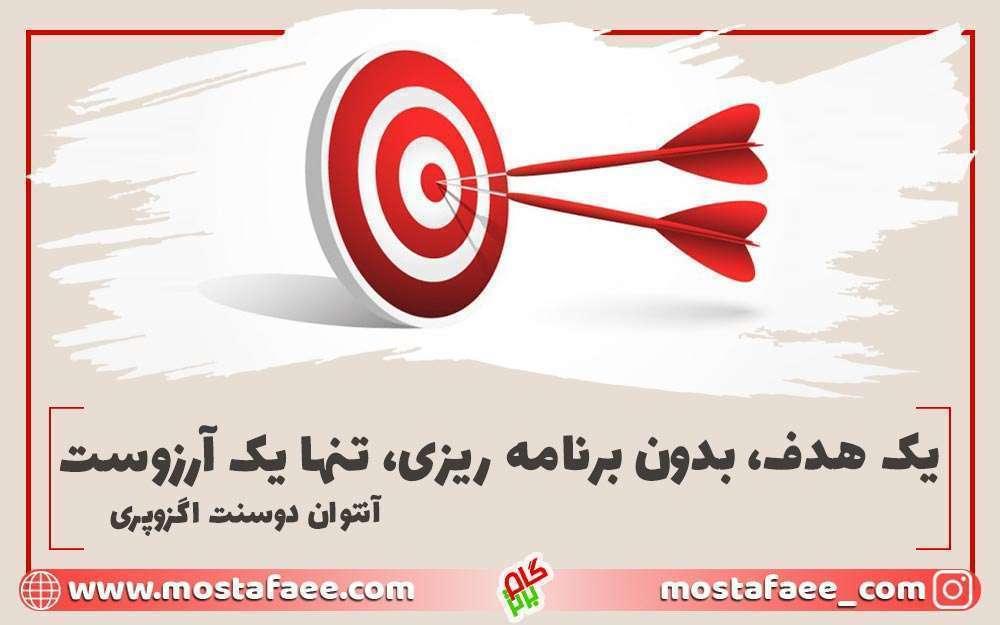 یک هدف بدون برنامه ریزی تنها یک آرزوست