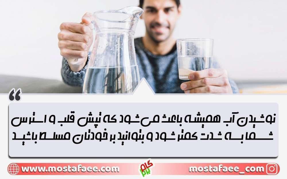 نوشیدن آب موجب کاهش ترس از سخنرانی میشود