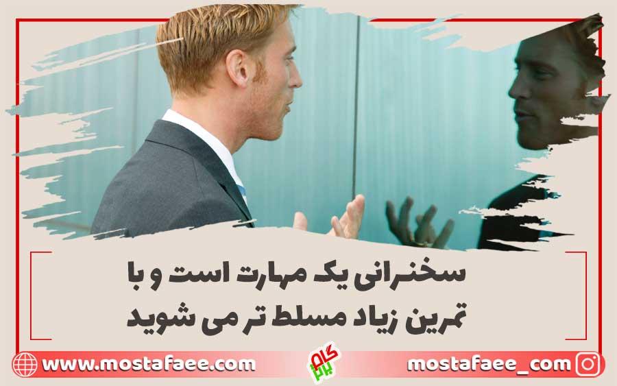 سخنرانی یک مهارت است و با تمرین زیاد مسلط تر می شوید