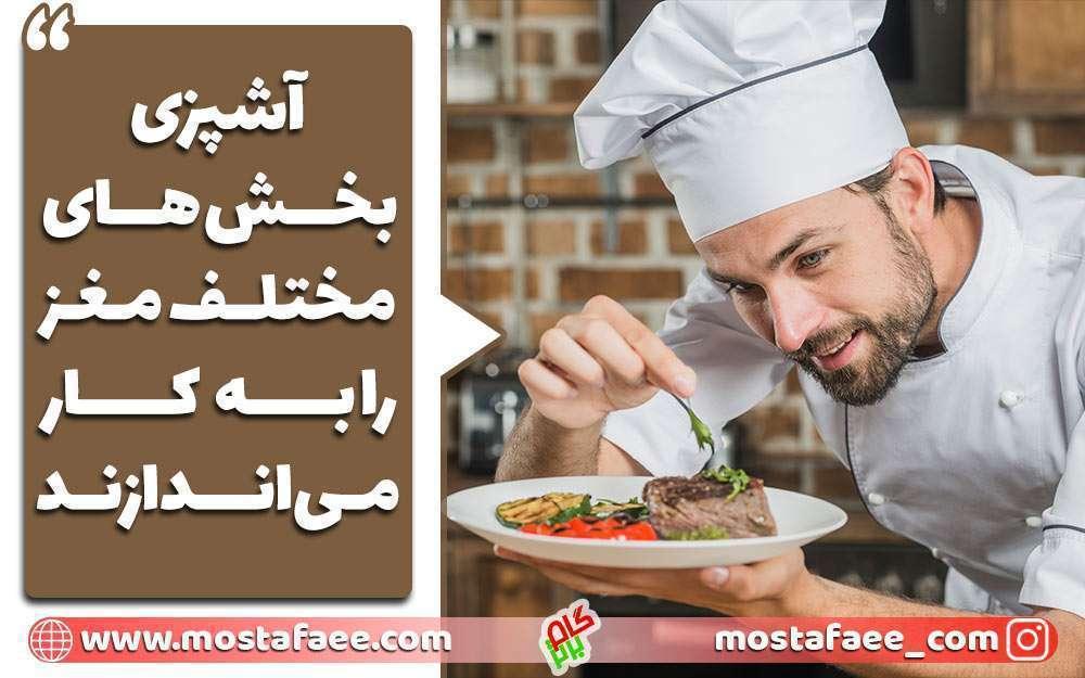آشپزی باعث تقویت حافظه شما میشود