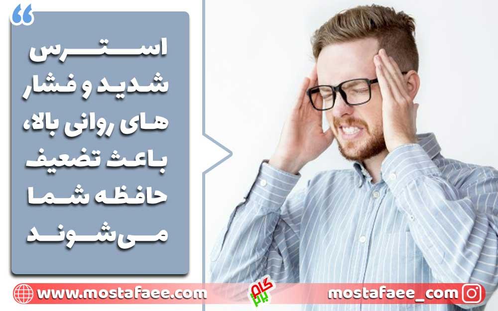 استرس-شدید-و-فشارهای-روانی-بالا،-باعث-تضعیف-حافظه-شما-میشوند