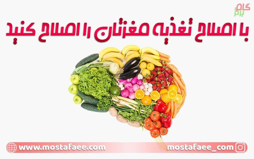 اصلاح تغذیه-راهکارهای تقویت حافظه