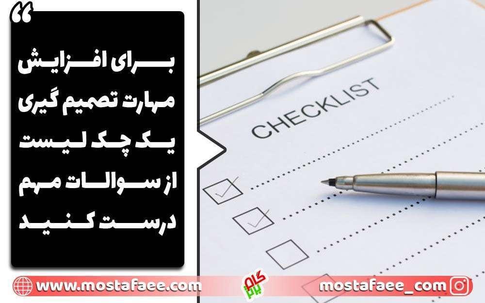 برای افزایش مهارت تصمیم گیری چک لیست تهیه کنید