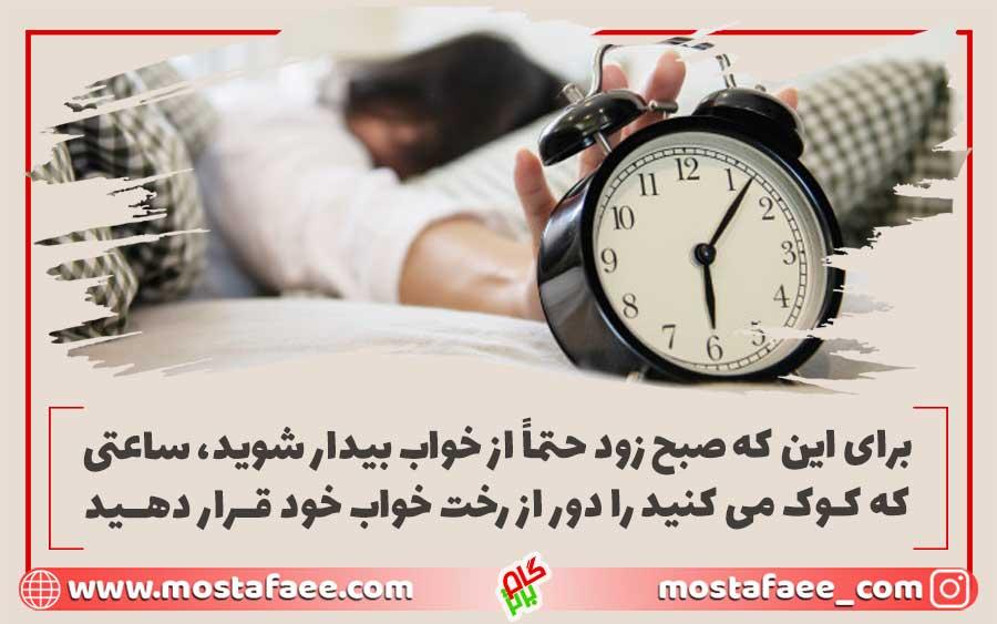 برای این که صبح زود از خواب بیدار شوید، ساعتی که کوک می کنید را دور از رخت خواب خود قرار دهید