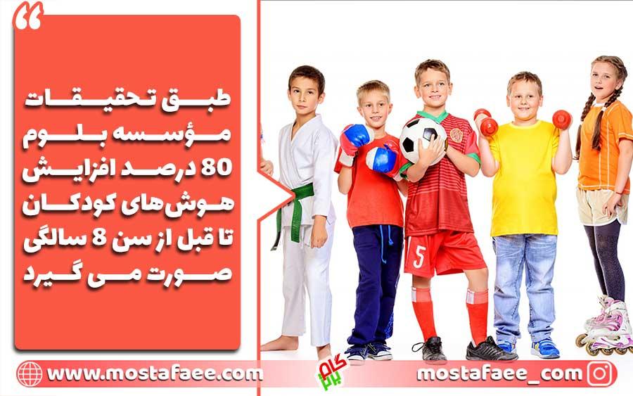 بهترین سن برای استعدادیابی کودکان