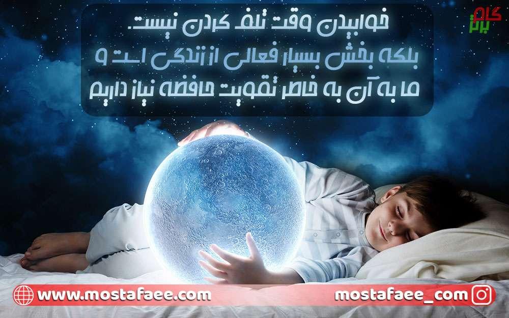 خوابیدن حافظه-راهکارهای تقویت حافظه