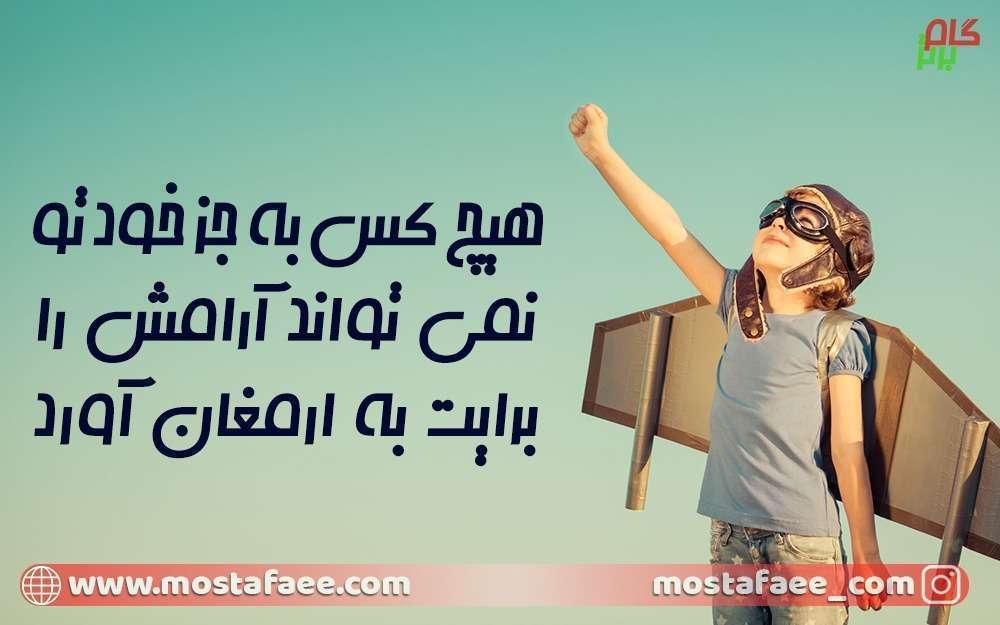 استرس مثبت