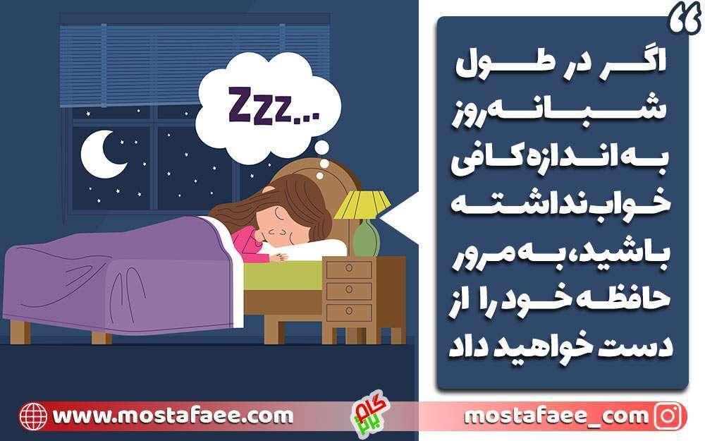 داشتن خواب کافی، منجر به تقویت حافظه میشود