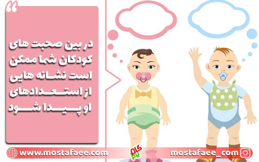 در بین صحبت های کودکان شما ممکن است نشانه هایی از استعدادهای او پیدا شود