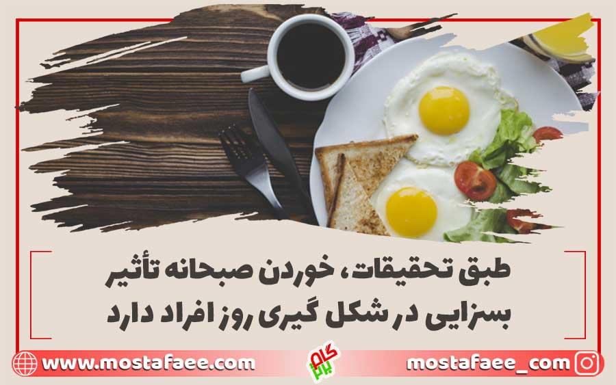 طبق تحقیقات، خوردن صبحانه تاثیر بسزایی در شکل گیرری روز افراد دارد