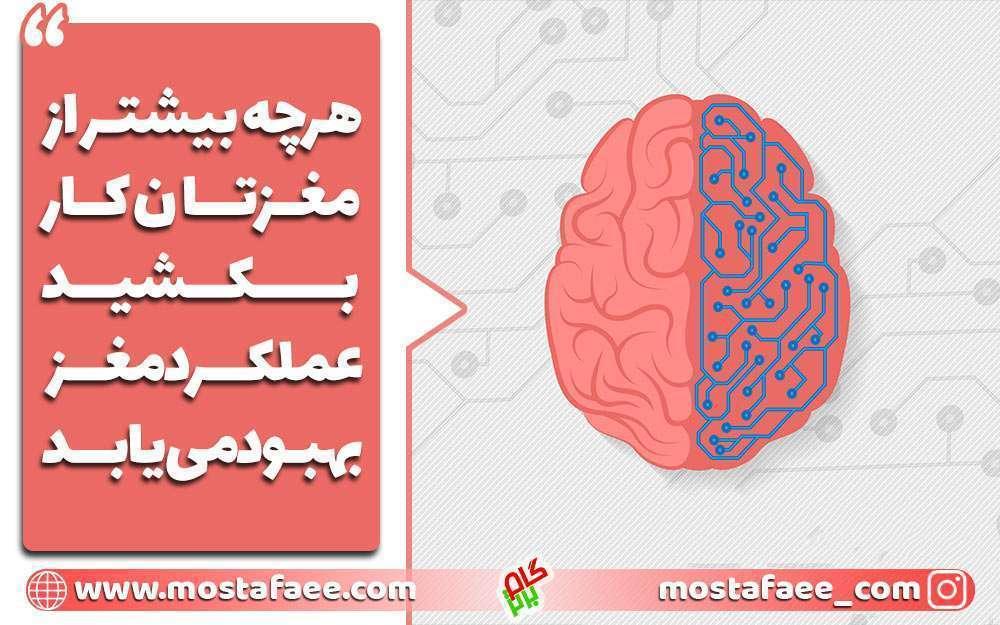 هر چه بیشتر از مغزتان کار بکشید، تقویت حافظه بیشتری خواهید داشت