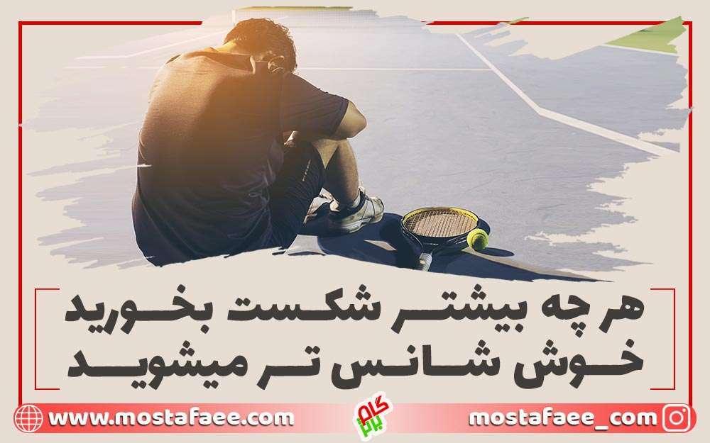 هر چه بیشتر شکست بخورید خوش شانس تر می شوید