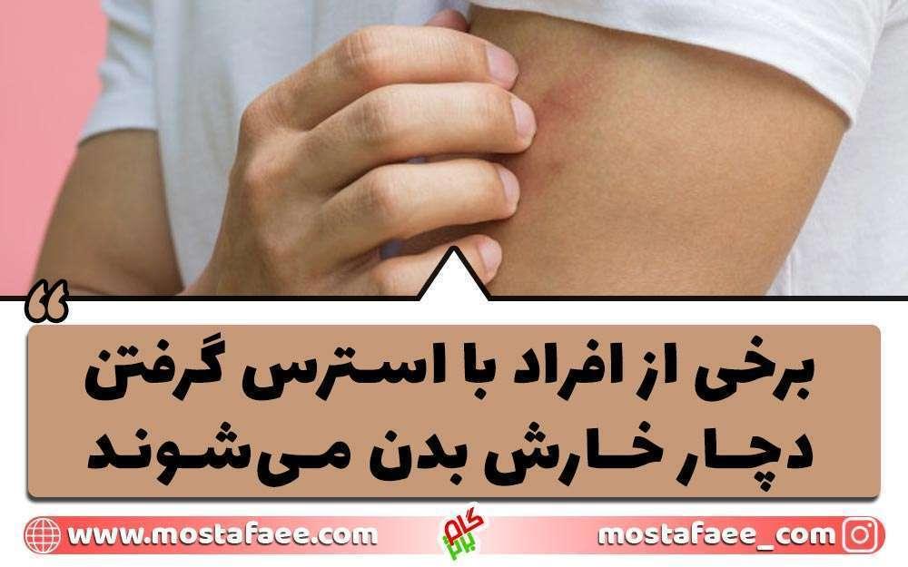 یکی از نشانه های استرس خارش بدن است