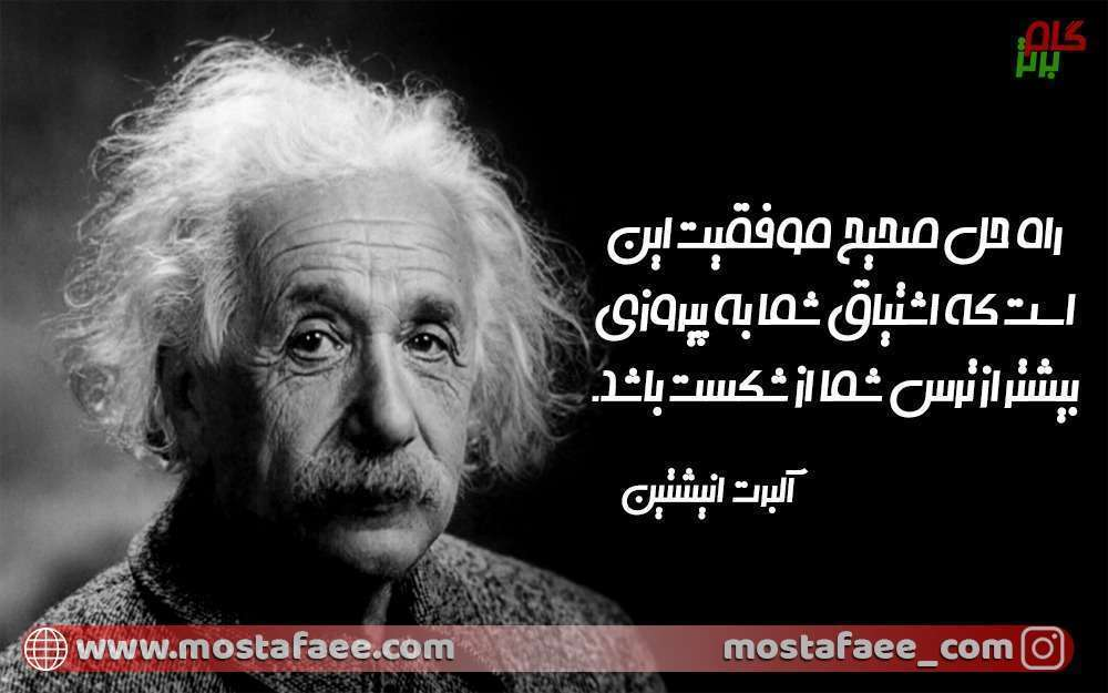 جمله آلبرت انیشتین درباره تبدیل شکست به موفقیت