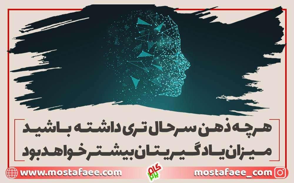 ذهن سرحال تر، پیشرفت تحصیلی شما را افزایش خواهد داد