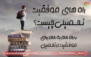 راه های موفقیت تحصیلی چیست؟