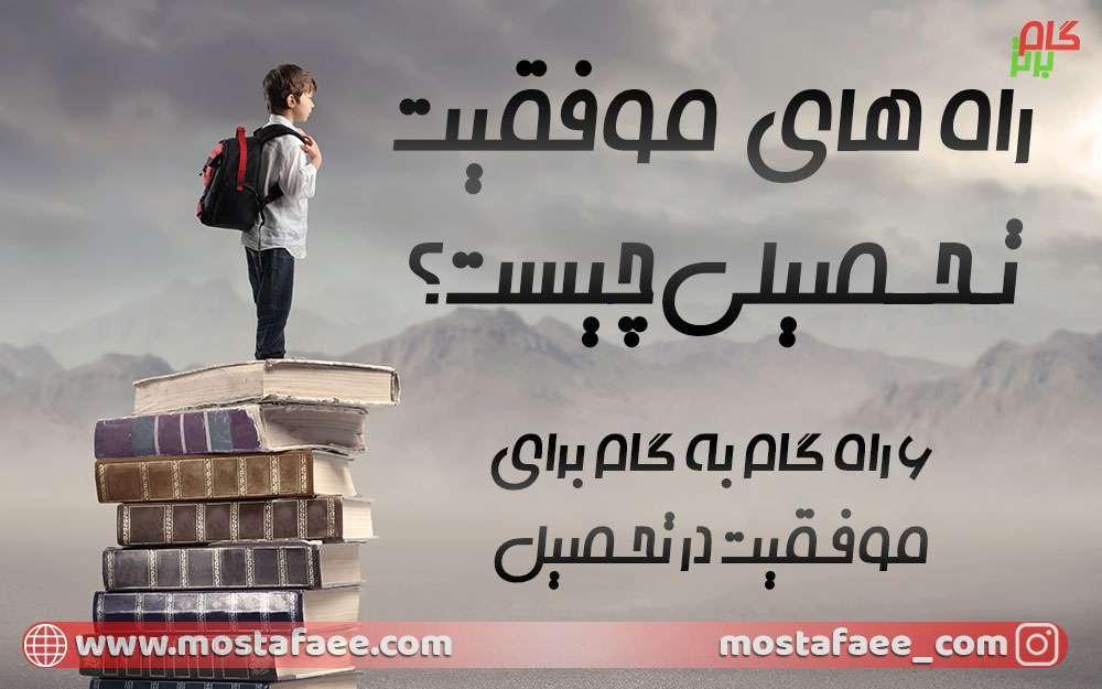 پیشرفت تحصیلی