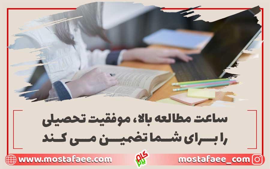 ساعت مطالعه بالا، موفقیت تحصیلی را برای شما تضمین می کند