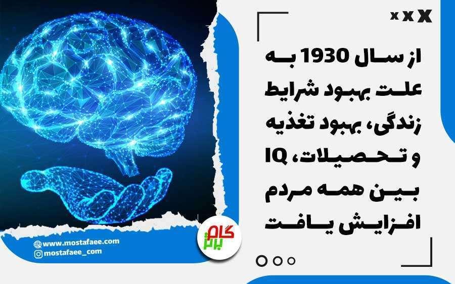 از سال 1930 به علت بهبود شرایط زندگی، آی کیو و هوش بین همه افراد افزایش یافت