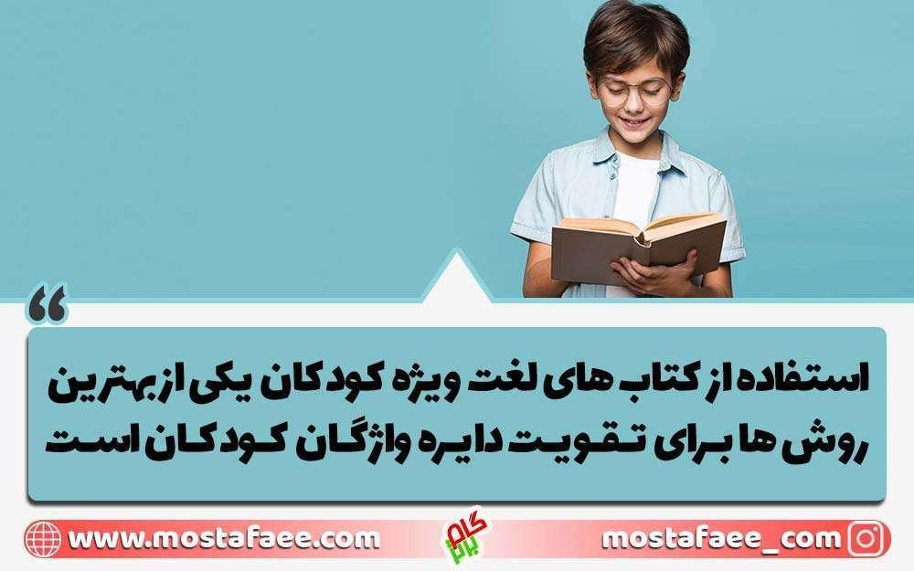 استفاده از کتاب های لغت تصویری میتواند فن بیان کودکان را بسیار افزایش دهد