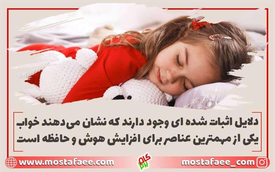 اهمیت خواب بر افزایش هوش
