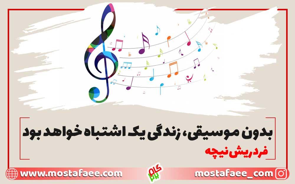 بدون-موسیقی،-زندگی-یک-اشتباه-خواهد-بود