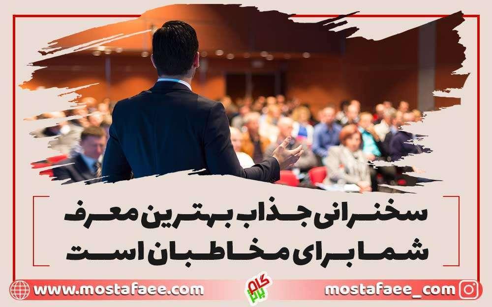 بهترین معرف سخنرانی جذاب شما است