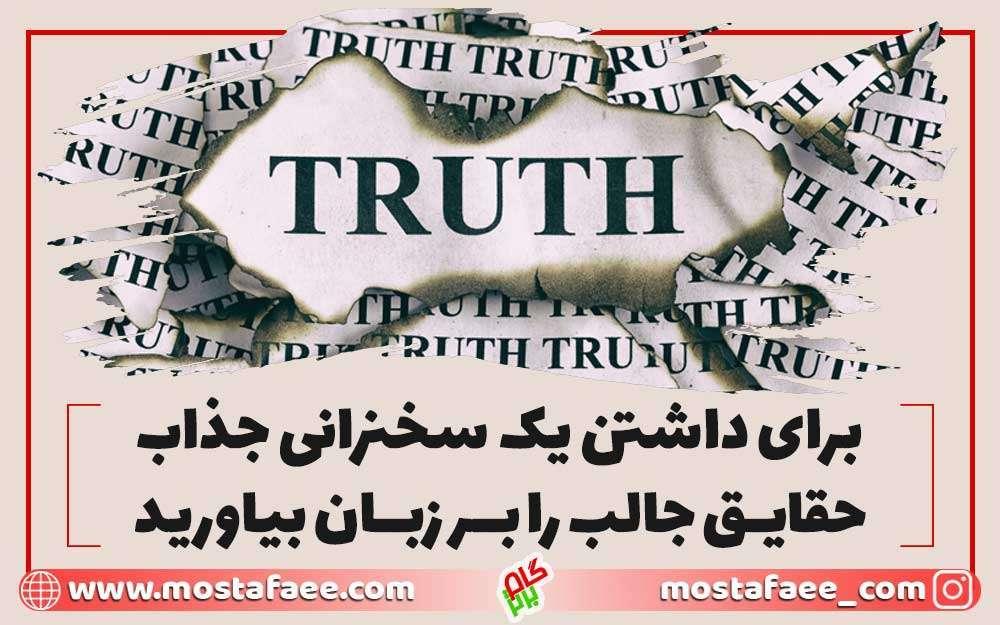 حقایق جذابیت سخنرانی را افزایش می دهد