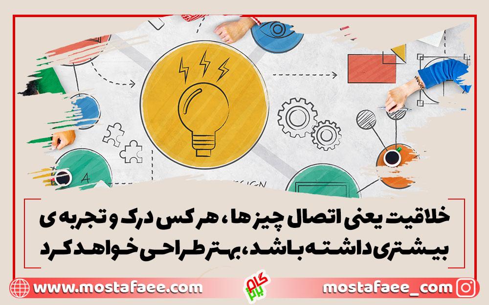 خلاقیت یعنی اتصال چیزها، هر کس درک و تجربهی بیشتری داشته باشد، بهتر طراحی خواهد کرد