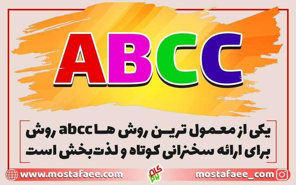 سخنرانی به روش ABCC