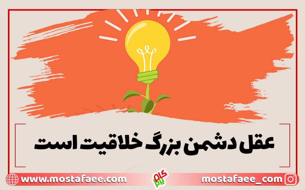 عقل دشمن بزرگ خلاقیت است