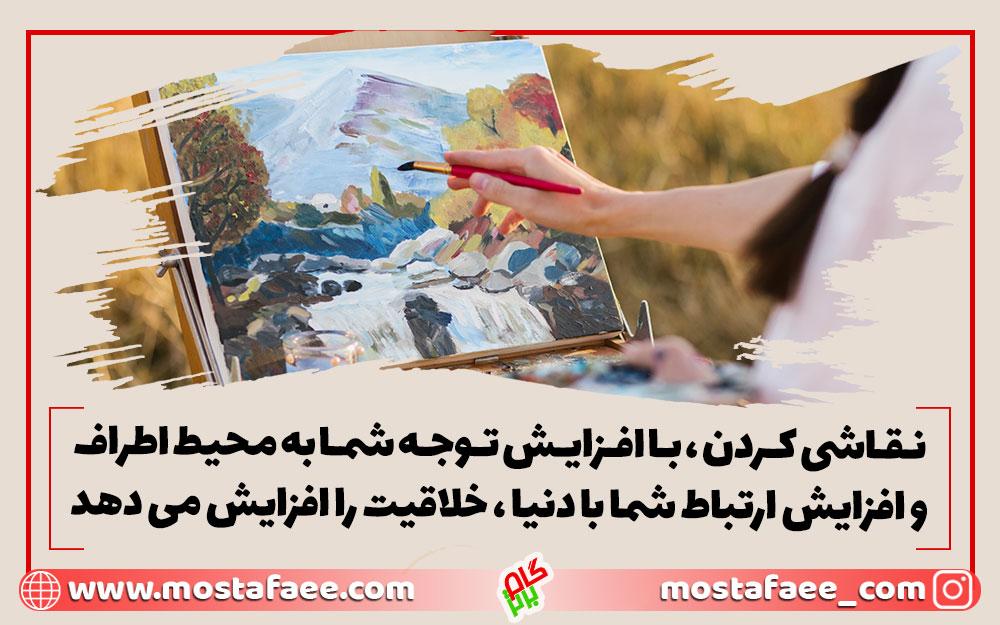 نقاشی کردن، با افزایش توجه شما به محیط اطراف و افزایش ارتباط شما با دنیا، خلاقیت را افزایش میدهد