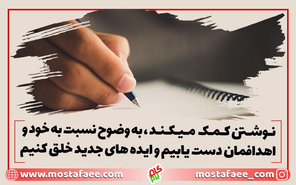 نوشتن کمک میکند به وضوح نسبت به خود و اهدافمان دست یابیمو ایده های جدید خلق کنیم