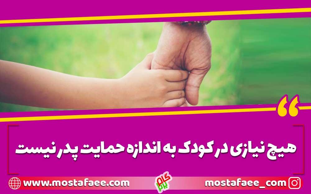 هیچ-نیازی-در-کودک-به-اندازه-حمایت-پدر-نیست.