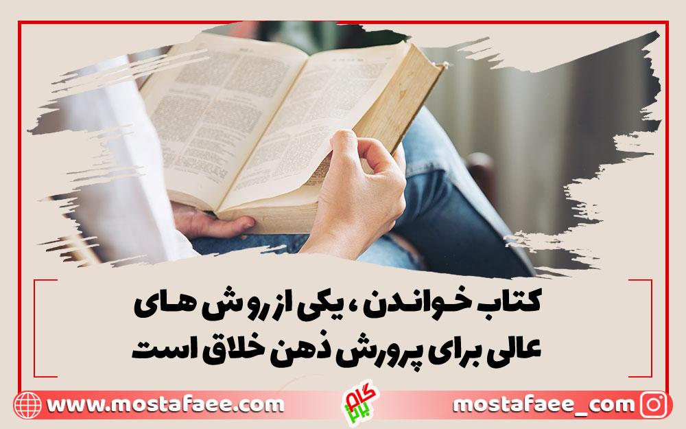 کتاب خواندن یکی از روشهای عالی برای پرورش ذهن خلاق است