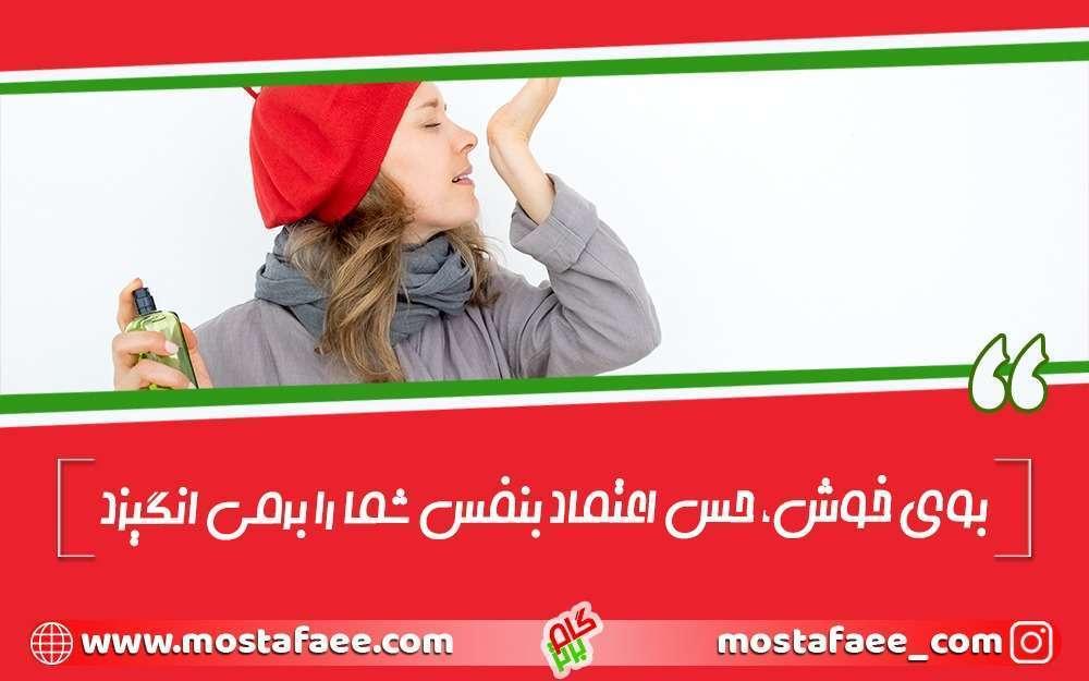 افزایش اعتماد به نفس در زنان-بوی خوش