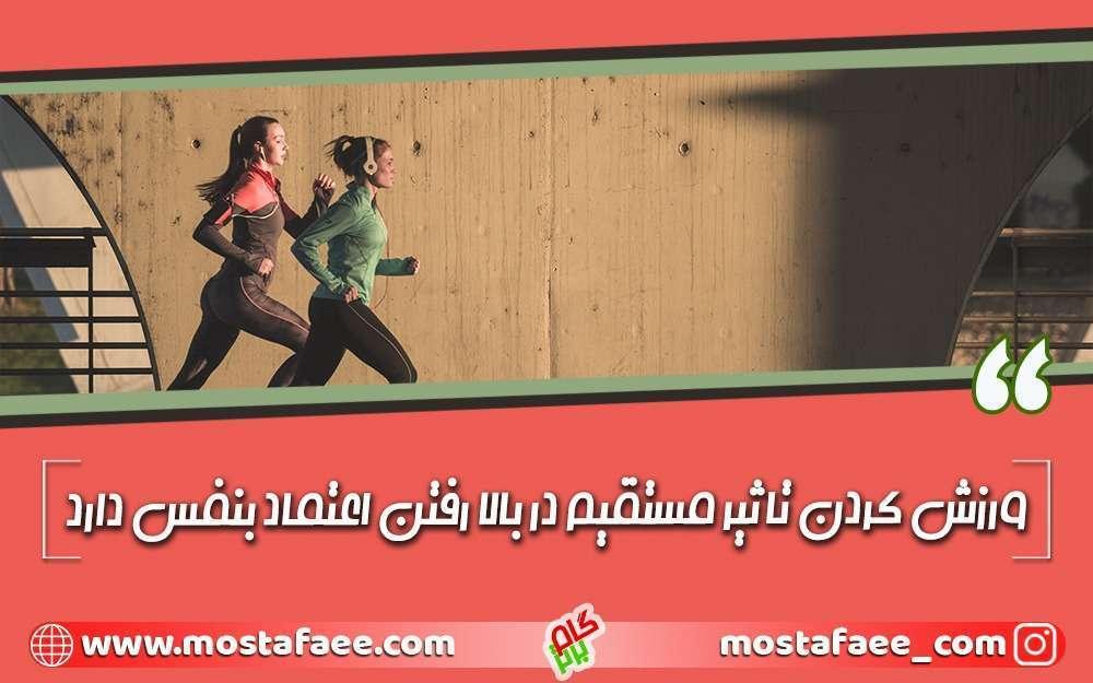 افزایش اعتماد به نفس در زنان-ورزش کردن