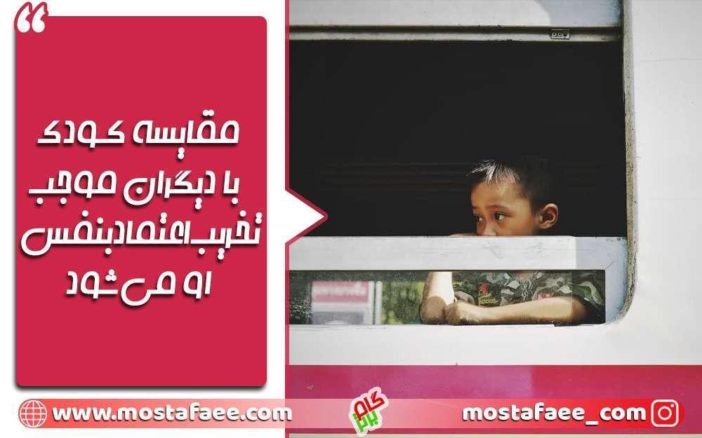 راه های افزایش اعتماد به نفس در کودکان-مقایسه