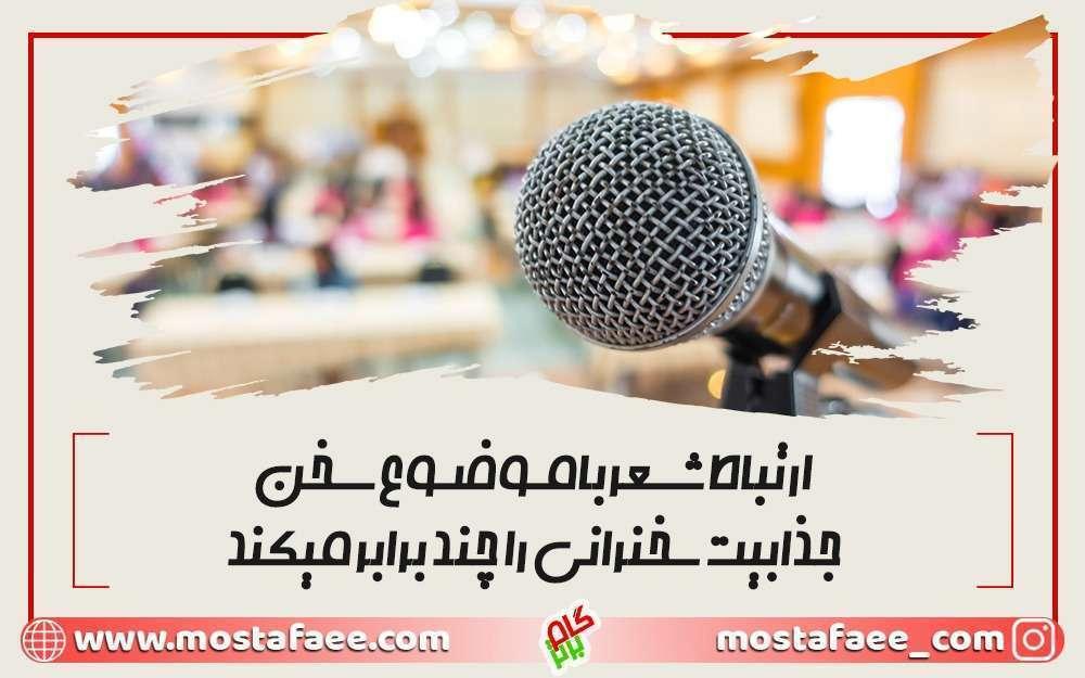 جذابیت سخنرانی در جملات آغازین برای شروع سخنرانی