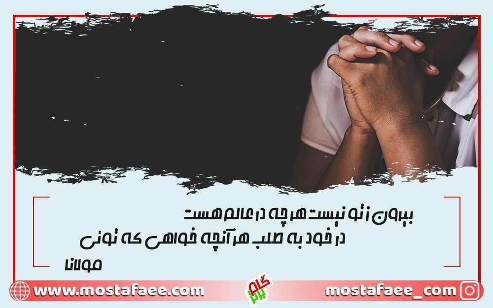 شعر مولانا در جملات آغازین برای شروع سخنرانی