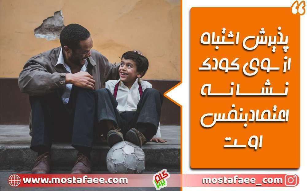 راه های افزایش اعتماد به نفس در کودکان-نشانه