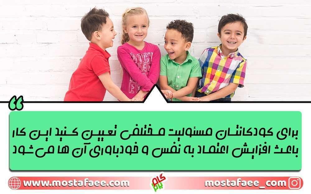 دادن مسئولیت به کودکان با عث افزایش اعتماد به نفس آن ها و کمک به فن بیان کودکان میشود